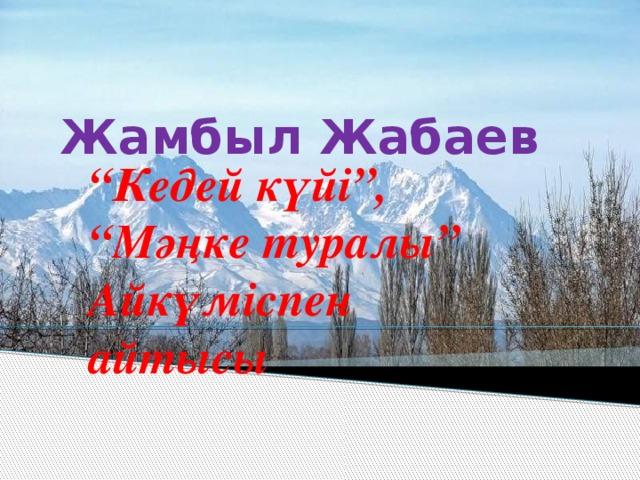 """Жамбыл Жабаев """" Кедей күйі"""", """"Мәңке туралы"""" Айкүміспен айтысы"""