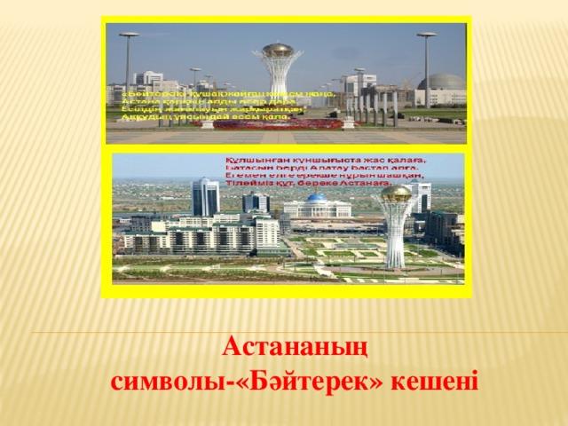 Астананың символы-«Бәйтерек» кешені