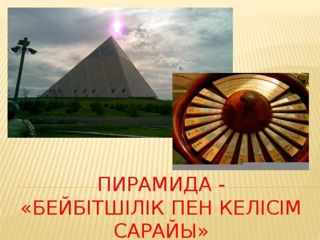 Пирамида -  «Бейбітшілік пен келісім сарайы»