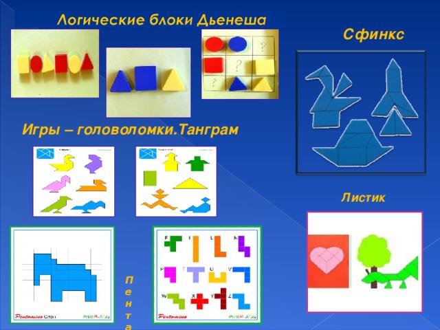 Сфинкс  Игры – головоломки.Танграм   Листик  Пентамино