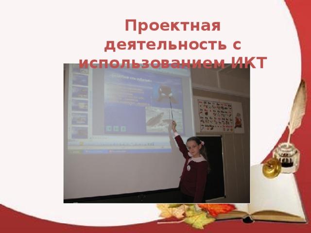 Проектная деятельность с использованием ИКТ