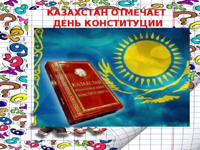 Казахстан отмечает  День Конституции