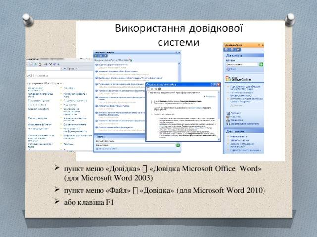 пункт меню «Довідка»  «Довідка Microsoft Office Word» (для Microsoft Word 2003) пункт меню «Файл»  «Довідка» (для Microsoft Word 2010) або клавіша F1