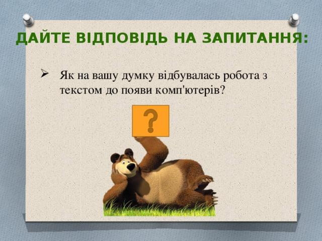 Дайте відповідь на запитання: