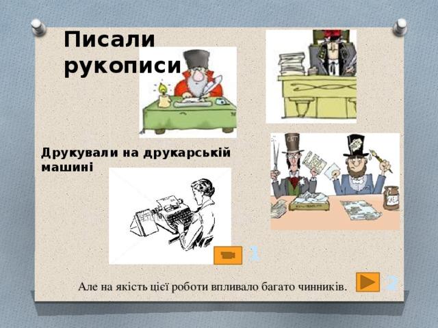 Писали  рукописи Друкували на друкарській машині 1 2 Але на якість цієї роботи впливало багато чинників.