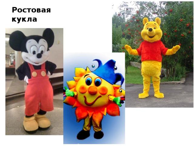 Ростовая кукла