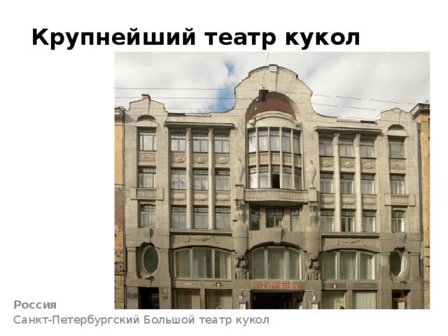 Крупнейший театр кукол Россия Санкт-Петербургский Большой театр кукол