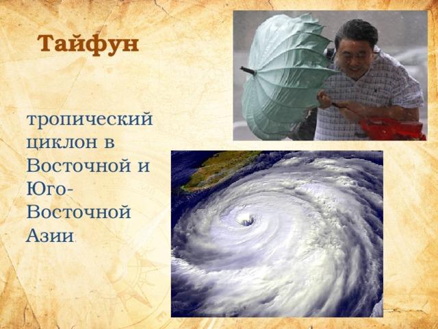 Тайфун тропический циклон в Восточной и Юго-Восточной Азии .