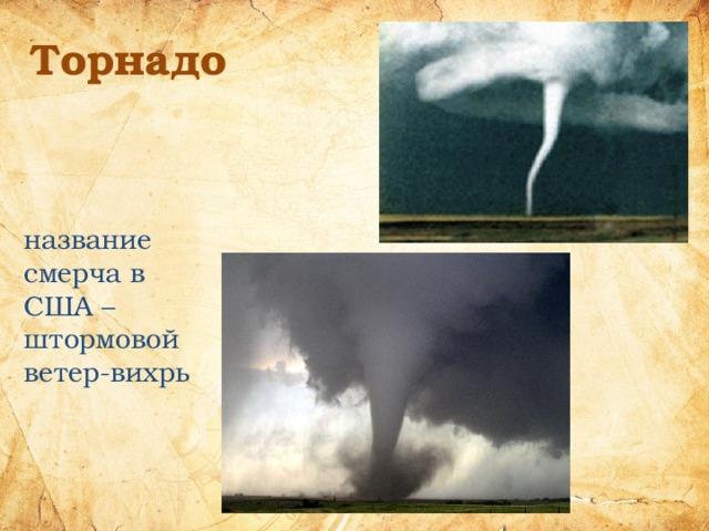Торнадо название смерча в США – штормовой ветер-вихрь