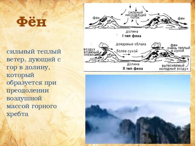 Фён сильный теплый ветер, дующий с гор в долину, который образуется при преодолении воздушной массой горного хребта