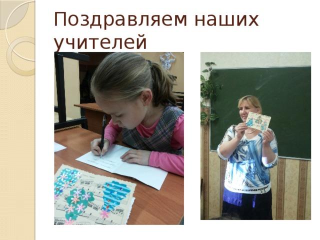 Поздравляем наших учителей