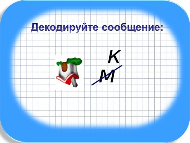 к м код