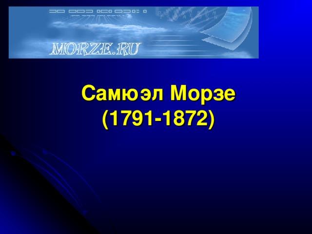 Самюэл Морзе  (1791-1872)