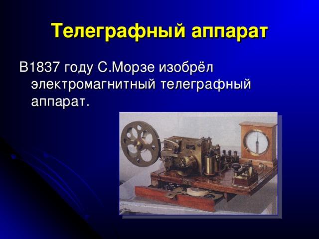 Телеграфный аппарат В1837 году С.Морзе изобрёл электромагнитный телеграфный аппарат.