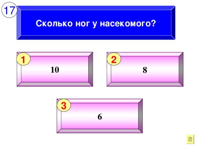 17 Сколько ног у насекомого? 10 8 1 2 6 3