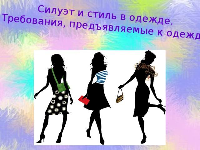 Силуэт и стиль в одежде. Требования, предъявляемые к одежде