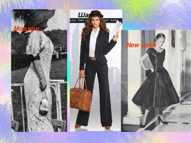 Шанель Модерн New Look