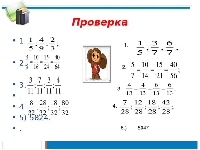 Проверка 1  2.  3. . 4 5) 5824. . 1. 2. 3 4. 5.) 5047