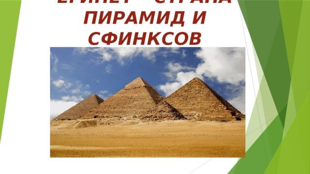 ЕГИПЕТ – СТРАНА ПИРАМИД И СФИНКСОВ