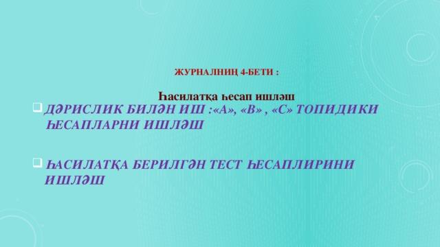 Журналниң 4-бети :   Һасилатқа һесап ишләш   Дәрислик билән иш :«А», «В» , «с» топидики һесапларни ишләш