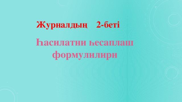 Журналдың 2-беті Һасилатни һесаплаш формулилири