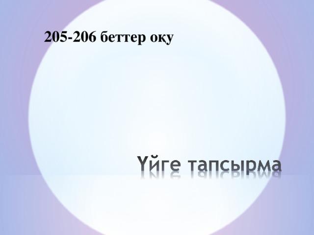 205-206 беттер о қу