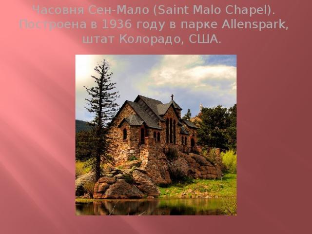 Часовня Сен-Мало (Saint Malo Chapel). Построена в 1936 году в парке Allenspark, штат Колорадо, США.