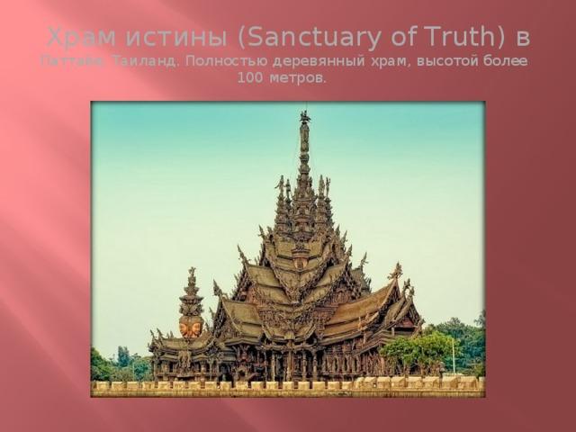 Храм истины (Sanctuary of Truth) в Паттайе, Таиланд. Полностью деревянный храм, высотой более 100 метров.