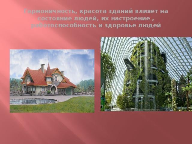 Гармоничность, красота зданий влияет на состояние людей, их настроение , работоспособность и здоровье людей