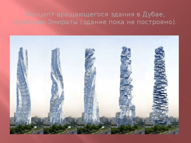 Концепт вращающегося здания в Дубае, Арабские Эмираты (здание пока не построено).