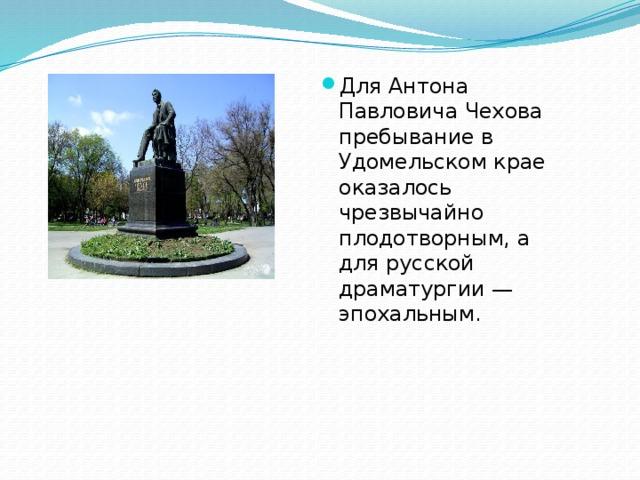 Для Антона Павловича Чехова пребывание в Удомельском крае оказалось чрезвычайно плодотворным, а для русской драматургии — эпохальным.
