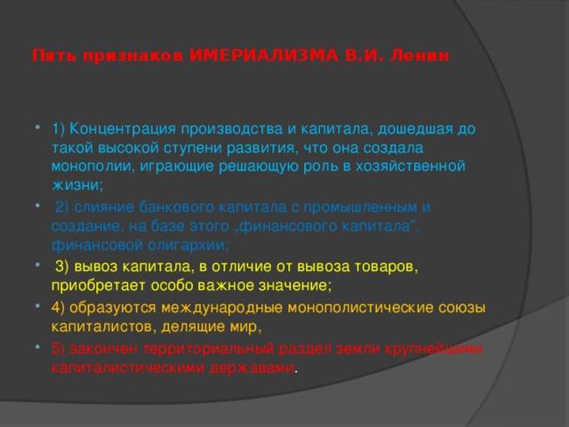 Пять признаков ИМЕРИАЛИЗМА В.И. Ленин