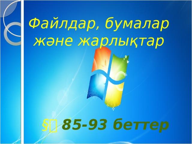 Файлдар, бумалар және жарлықтар §⓫ 85-93 беттер