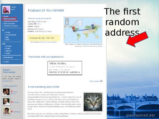 The first random address