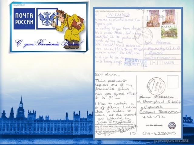 Как подписать открытку от кого по-английски