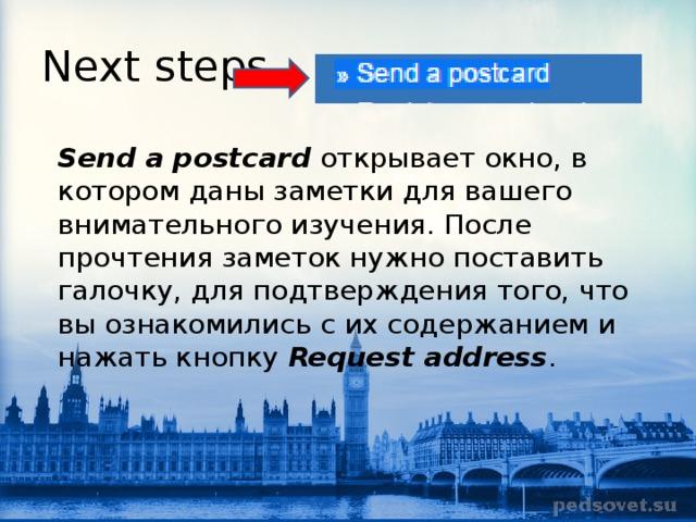 Next steps  Send a postcard открывает окно, в котором даны заметки для вашего внимательного изучения. После прочтения заметок нужно поставить галочку, для подтверждения того, что вы ознакомились с их содержанием и нажать кнопку  Request address .