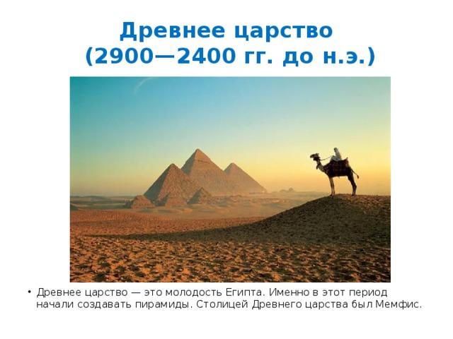 Древнее царство  (2900—2400 гг. до н.э.)