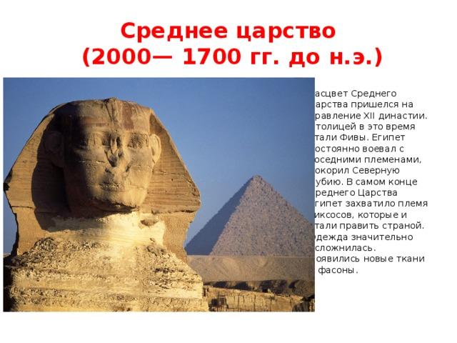Среднее царство  (2000— 1700 гг. до н.э.)