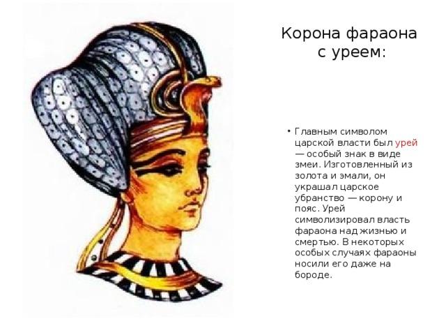 Корона фараона  с уреем: