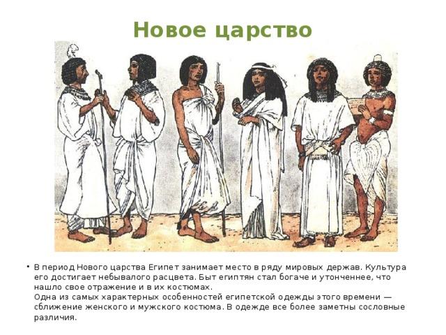 Новое царство  (1580—1085 гг. до н.э.)