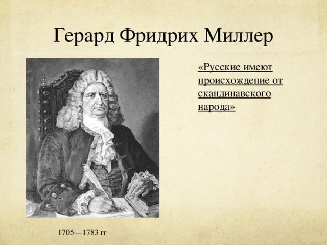 Герард Фридрих Миллер  «Русские имеют происхождение от скандинавского народа» 1705—1783 гг