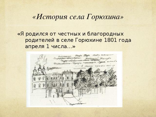 «История села Горюхина» «Я родился от честных и благородных родителей в селе Горюхине 1801 года апреля 1 числа…»