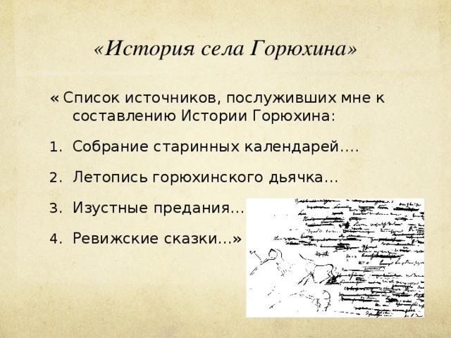 «История села Горюхина» « Список источников, послуживших мне к составлению Истории Горюхина: