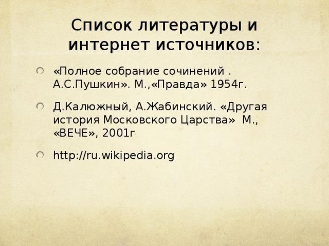 Список литературы и интернет источников: