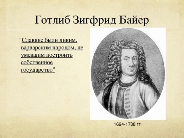 Готлиб Зигфрид Байер