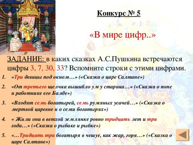 Конкурс № 5 «В мире цифр..» ЗАДАНИЕ: в каких сказках А.С.Пушкина встречаются цифры 3, 7, 30, 33 ? Вспомните строки с этими цифрами.