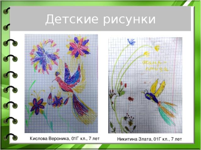 Детские рисунки Кислова Вероника, 01Г кл., 7 лет Никитина Злата, 01Г кл., 7 лет