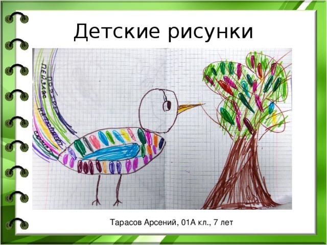 Детские рисунки Тарасов Арсений, 01А кл., 7 лет