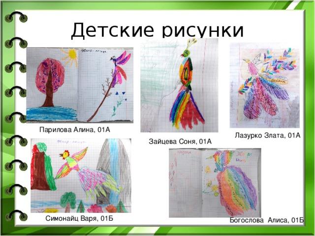 Детские рисунки Парилова Алина, 01А Лазурко Злата, 01А Зайцева Соня, 01А Симонайц Варя, 01Б Богослова Алиса, 01Б