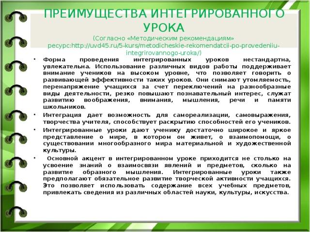 ПРЕИМУЩЕСТВА ИНТЕГРИРОВАННОГО УРОКА  (Согласно «Методическим рекомендациям»  ресурс:http://uvd45.ru/5-kurs/metodicheskie-rekomendatcii-po-provedeniiu-integrirovannogo-uroka/)